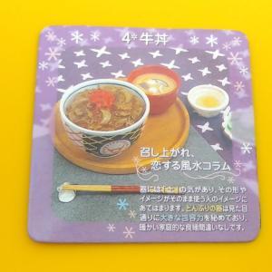 【ぷちサンプル】和食日和 牛丼