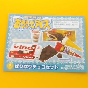 【メガハウス】おうちでアイス ぱりぱりチョコセット