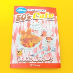 【リーメント】ミッキーマウス 50's Cafe(フィフティーズカフェ ) オリジナルパンケーキ