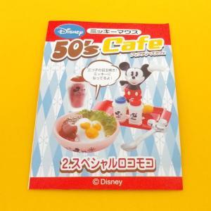 【リーメント】ミッキーマウス 50's Cafe(フィフティーズカフェ ) スペシャルロコモコ