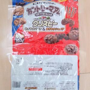 【リメイク】お菓子の袋ポーチの作り方