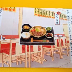 【ぷちサンプル】満喫和食処 肉じゃが定食