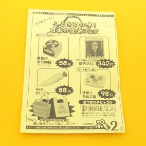 【ぷちサンプル】ぷちスーパー2 日本の食卓フェア(絹豆腐)