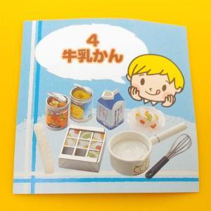 【ぷちサンプル】ほっぺがおちちゃう! 牛乳かん