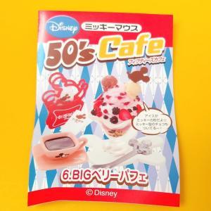 【リーメント】ミッキーマウス 50's Cafe(フィフティーズ BIGベリーパフェ