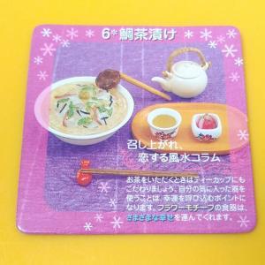 【ぷちサンプル】和食日和 鯛茶漬け