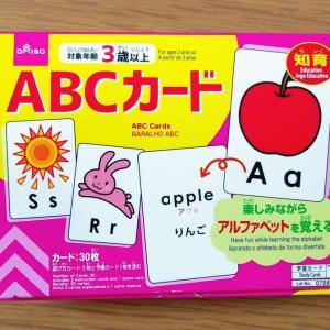 【ダイソー】ABCカード