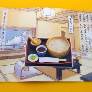 【ぷちサンプル】満喫和食処 釜揚げうどん
