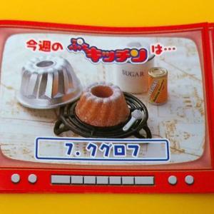 【ぷちサンプル】ぷちキッチン クグロフ