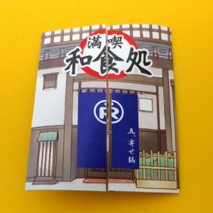 【ぷちサンプル】満喫和食処 寄せ鍋