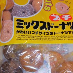 【ダイソー】プチミックスドーナツを買いました