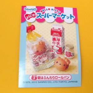 【リーメント】ハローキティ ようこそ!スーパーマーケット 朝はふんわりロールパン
