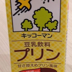 【キッコーマン】豆乳飲料 プリン