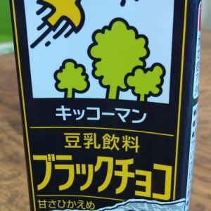 【キッコーマン】豆乳飲料 ブラックチョコ