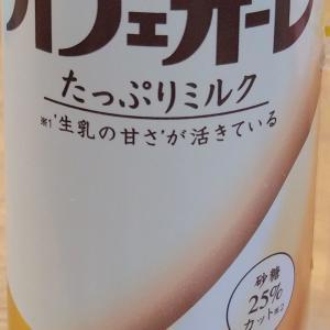 【グリコ】カフェオーレ たっぷりミルク