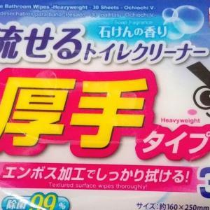【ダイソー】流せるトイレクリーナー厚手タイプ(30枚入り)