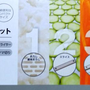 【ニトリ】野菜調理器セット 小