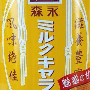 【森永乳業】森永ミルクキャラメル