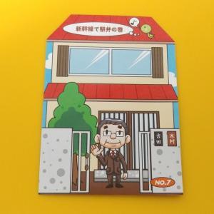 【ぷちサンプル】みんなのおひるごはん 新幹線で駅弁の巻