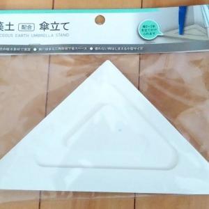 【キャンドゥ】珪藻土配合傘立て