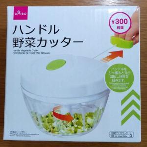 【ダイソー】ハンドル野菜カッター