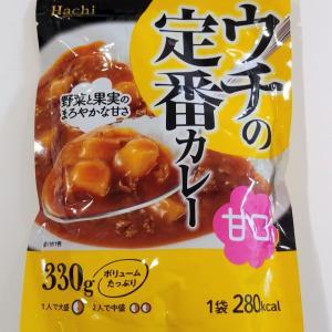 【ダイソー】うちの定番カレー  甘口