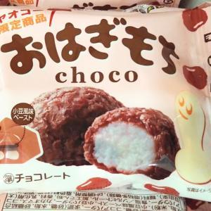 【ヤオコー限定】チロルチョコ おはぎもち