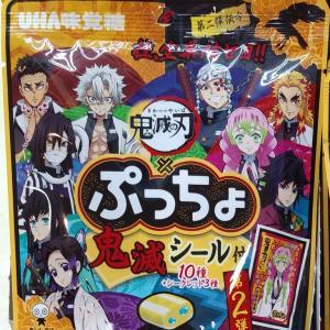 【UHA味覚糖】鬼滅の刃×ぷっちょ袋 第2段 レモンサイダー
