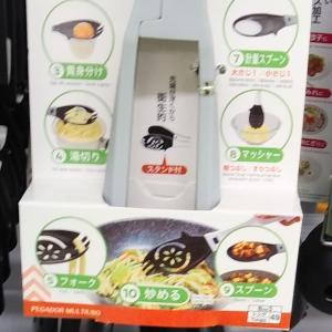 【ダイソー】多機能トング