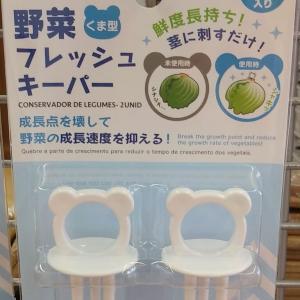 【ダイソー】野菜フレッシュキーパー