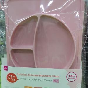 【ダイソー】離乳食に!シリコーンランチマットプレート