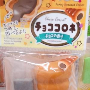 【ダイソー】おもしろねりけし チョココロネ(チョコの香り)