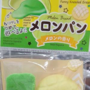 【ダイソー】おもしろねりけし メロンパン(メロンの香り)