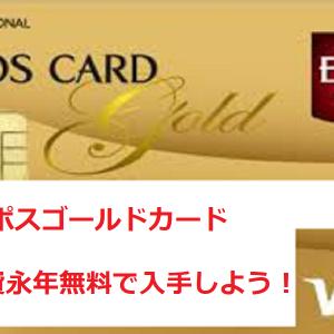 陸マイラーならエポスゴールカードを永年年会費無料で手に入れよう!
