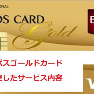 陸マイラーが教える『エポスゴールドカード』の特典が凄い。