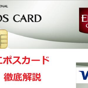 陸マイラーおすすめクレジットカード『エポスカード』を徹底解説。