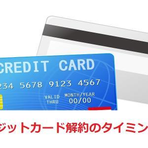陸マイラーが実践している、クレジットカード解約のタイミング教えます!