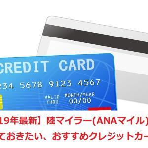 【2019年最新】陸マイラー(ANAマイル)を始める時に発行したおすすめクレジットカードを紹介!