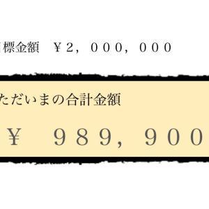 100万が見えてきた…!!
