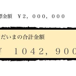 100万円到達!