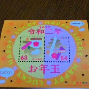 お年玉年賀はがき(切手シート)