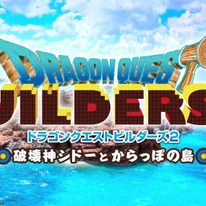 【ドラクエビルダーズ2】ブロック系初プレイ!こりゃ楽しすぎて…モンゾーラ島の冒険