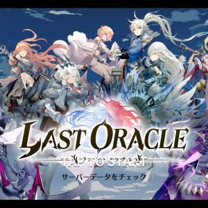 【LAST ORACLE】2020年 春リリース予定の放置系運命逆襲RPGの先行プレイやってみた!