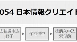 補欠当選 日本情報クリエイト