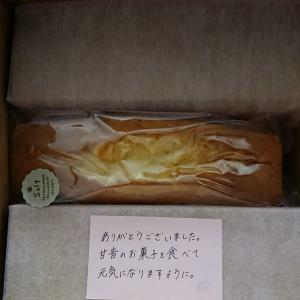 高知県奈半利町 パウンドケーキ
