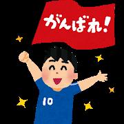 ラグビーの盛り上がりに便乗してサッカー雑記③ ~愛称とユニフォーム編