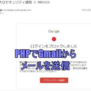 PHPからGmailのSMTP経由でメール送信できない