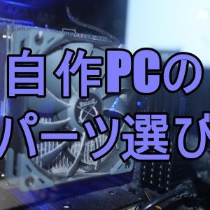 自作PCのパーツを選ぶ