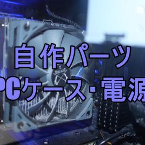 自作PCのパーツを選ぶ3