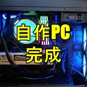 自作PCが完成しました